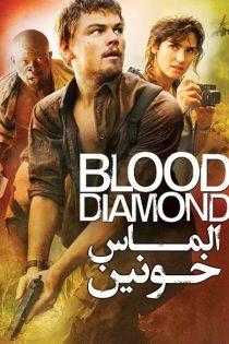 دانلود فیلم الماس خونین Blood Diamond 2006