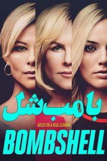 دانلود فیلم بامب شل Bombshell 2019