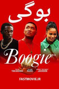دانلود فیلم بوگی Boogie 2021