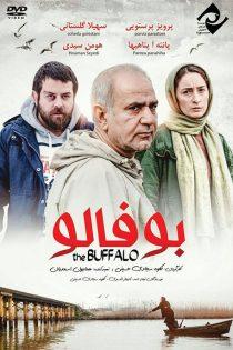 دانلود فیلم سینمایی بوفالو