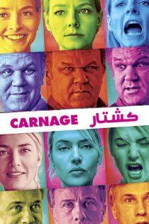 دانلود فیلم کشتار Carnage 2011