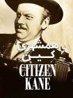 دانلود فیلم همشهری کین Citizen Kane 1941