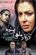 دانلود فیلم دریا و ماهی پرنده