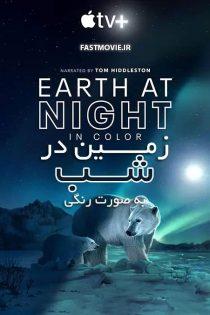 دانلود فصل دوم مستند Earth at Night in Color 2021