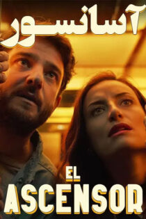 دانلود فیلم آسانسور El Ascensor 2021