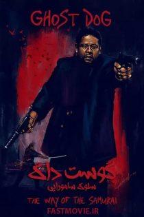 دانلود فیلم گوست داگ Ghost Dog: The Way of the Samurai 1999