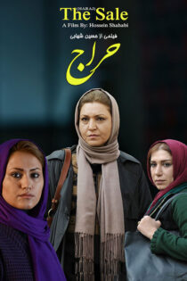 دانلود فیلم سینمایی حراج