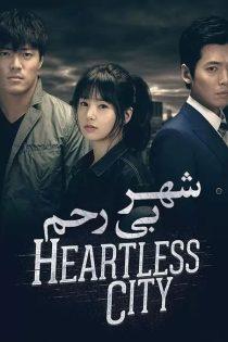 دانلود سریال شهر بی رحم Heartless City 2013