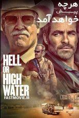 دانلود فیلم هر چه پیش خواهد آمد Hell or High Water 2016