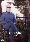دانلود فیلم سینمایی هویت