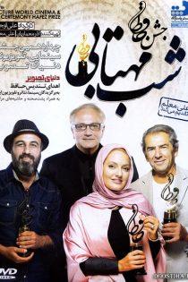 دانلود چهاردهمین مراسم جشن حافظ