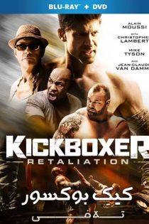 دانلود فیلم کیک بوکسور: تلافی Kickboxer: Retaliation 2018