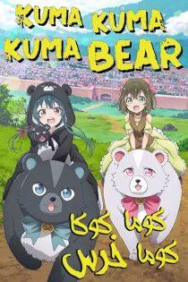 دانلود انیمه کوما کوما کوما خرس Kuma Kuma Kuma Bear 2020