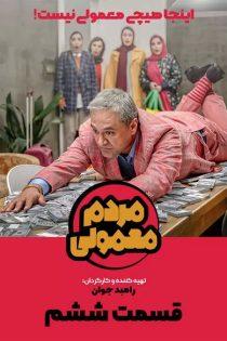دانلود سریال مردم معمولی قسمت 6 ششم