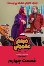 دانلود سریال مردم معمولی قسمت 4 چهارم