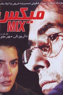 دانلود فیلم سینمایی میکس
