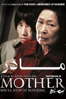 دانلود فیلم مادر Mother 2009