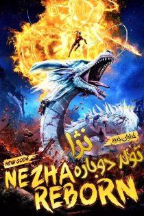 خدایان جدید: تولد دوباره نژا New Gods: Nezha Reborn 2021