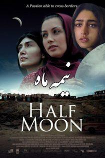 دانلود فیلم سینمایی نیمه ماه