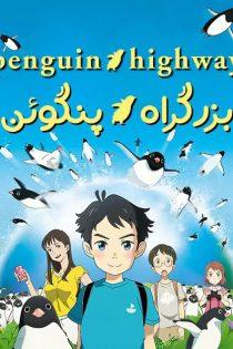 دانلود انیمه بزرگراه پنگوئن Penguin Highway 2018