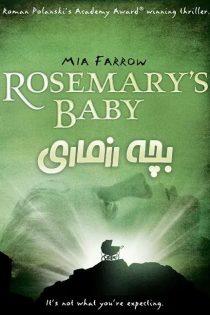 دانلود فیلم بچه رزماری Rosemary's Baby 1968