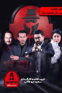 دانلود فصل چهارم مسابقه شب های مافیا 2 قسمت اول