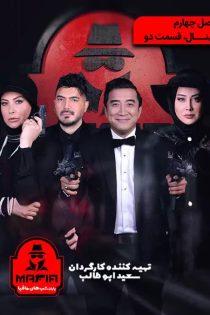 دانلود فصل چهارم مسابقه شب های مافیا 2 قسمت دوم