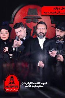 دانلود فصل چهارم مسابقه شب های مافیا 2 قسمت سوم