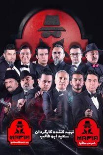 دانلود فصل سوم مسابقه شب های مافیا 2 قسمت اول
