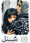 دانلود فیلم سینمایی شنل