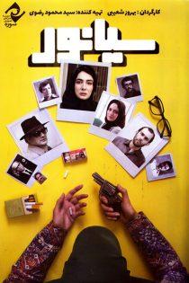 دانلود فیلم سینمایی سیانور