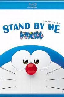 دانلود انیمه با من بمان دورامون Stand by Me Doraemon 2014