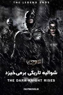 دانلود فیلم شوالیه تاریکی بر می خیزد The Dark Knight Rises 2012