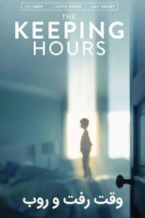 دانلود فیلم وقت رفت و روب The Keeping Hours 2017