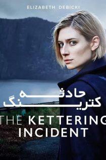 دانلود سریال حادثه کترینگ The Kettering Incident 2016