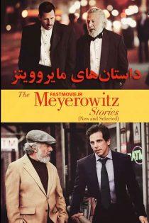 دانلود فیلم داستان های مایروویتز The Meyerowitz Stories 2017