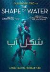 دانلود فیلم شکل آب The Shape of Water 2017