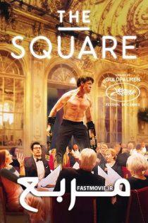 دانلود فیلم مربع The Square 2017