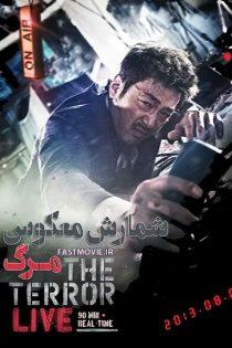 دانلود فیلم شمارش معکوس مرگ The Terror Live 2013