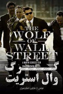 دانلود فیلم گرگ وال استریت The Wolf of Wall Street 2013