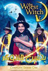 دانلود فصل اول سریال بدترین جادوگر The Worst Witch 2017