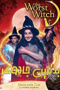 دانلود فصل دوم سریال بدترین جادوگر The Worst Witch 2018