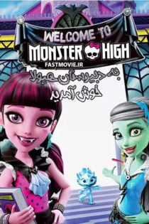 دبیرستان هیولا Monster High: Welcome to Monster High 2016