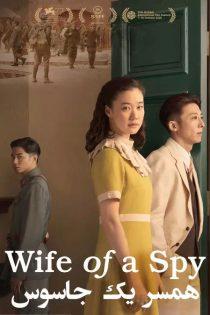 دانلود فیلم همسر یک جاسوس Wife of a Spy 2020
