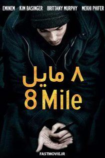 دانلود فیلم ۸ مایل Download 8 Mile 2002