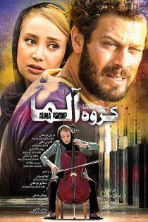 دانلود فیلم گروه آلما