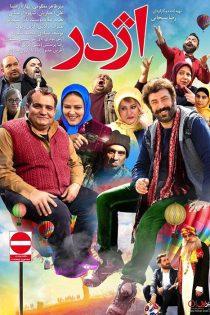 دانلود فیلم سینمایی اژدر