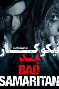 دانلود فیلم نیکوکار بد Bad Samaritan 2018