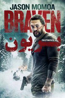 دانلود فیلم بریون Braven 2018