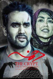 دانلود فیلم سینمایی دخمه
